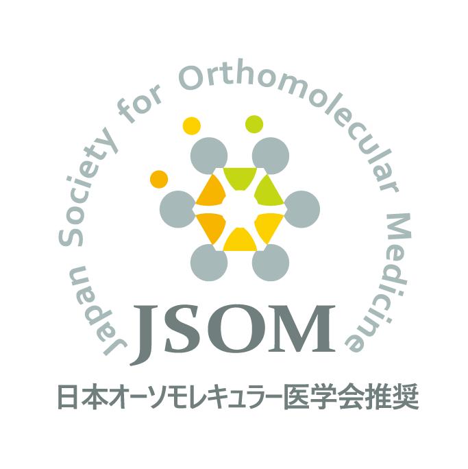 日本オーソモレキュラー医学会推奨